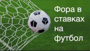 фора на футбол