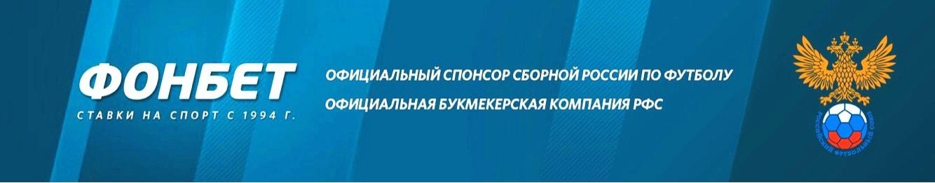 Ставки на футбол Фонбет - официальная букмекерская компания Российского Футбольного Союза
