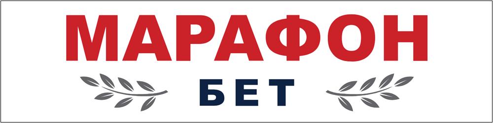 Марафон Бет ставки на спорт от ведущего букмекера России