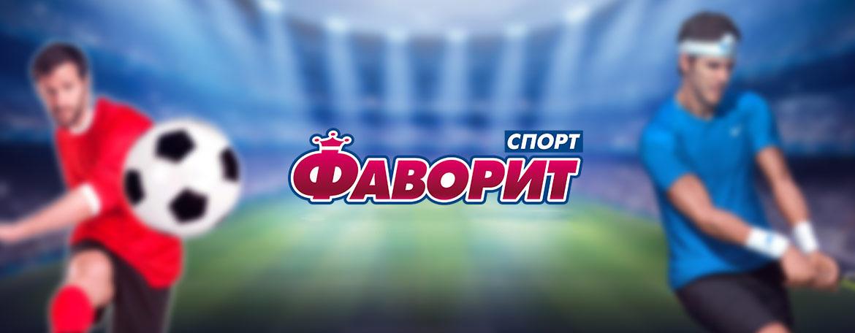 БК Фаворит Спорт - ставки на футбол, Чемпионат мира, Лига Чемпионов