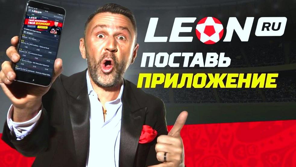 БК Леон ставки - Сергей Шнуров стал лицом букмекерской компании