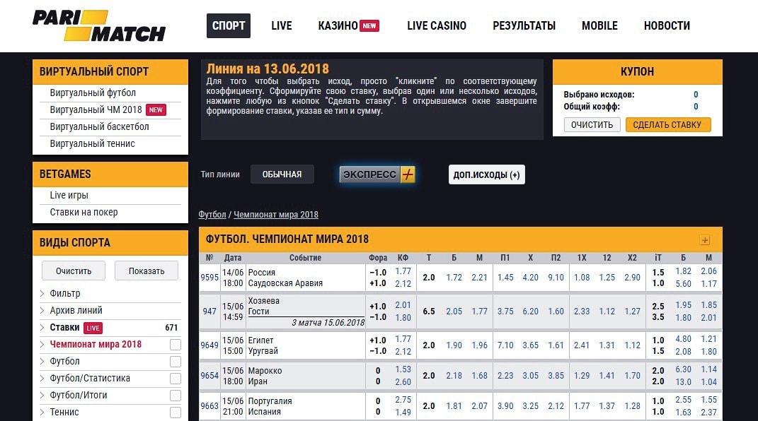 Официальный сайт Пари Матч - ставить на матчи Чемпионата мира просто и легко!